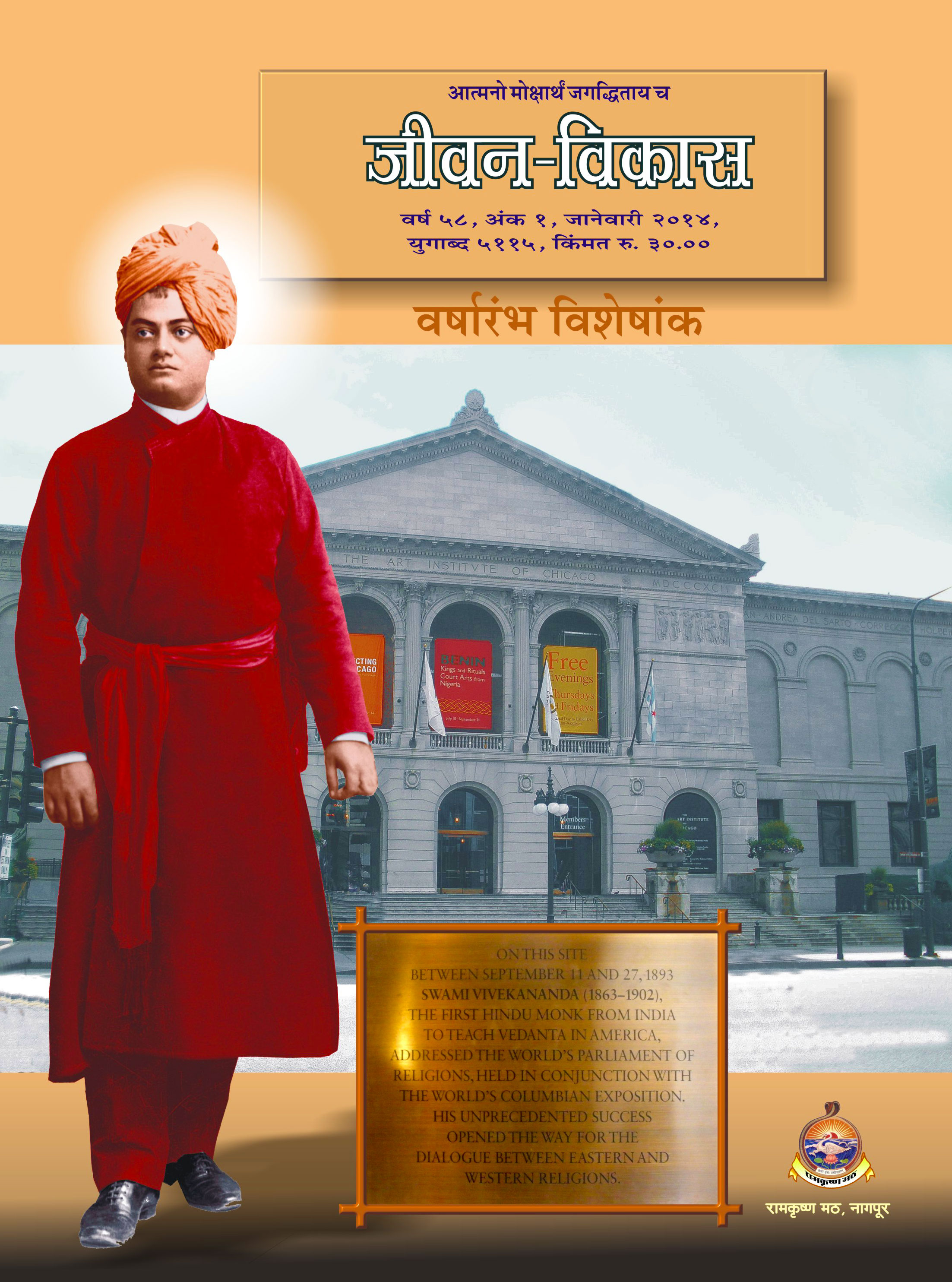 Download Jivan Vikas Issue 2014